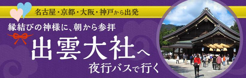 出雲大社へ夜行バスで行く 名古屋・京都・大阪・神戸から出発