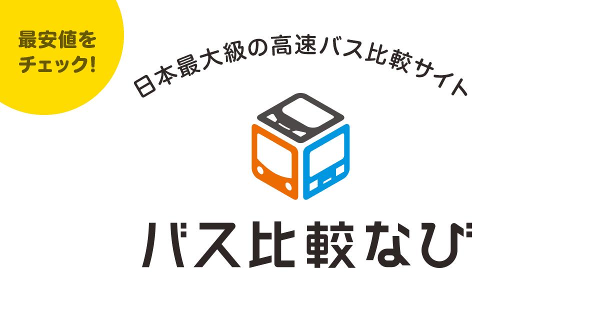 岐阜 埼玉 高速バス